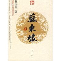 【旧书二手书8新正版】苏东坡传(J)―名人名传系列 林语堂 9787506034005 东方出版社