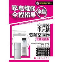 家电维修全程指导全集--空调器、电冰箱、变频空调器 9787122163158