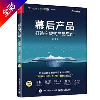 【二手旧书9成新】 幕后产品:打造突破式产品思维(全彩) 王诗沐 9787121295560 电子工业出版社