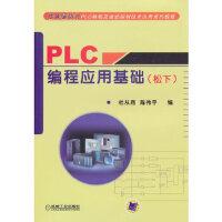 【旧书二手9成新】【正版图书】PLC编程应用基础(松下) 杜从商 陈伟平 机械工业出版社 9787111320012