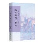 苏雪林散文精选(名家散文典藏・彩插版)