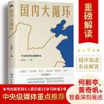 """国内大循环 中国经济发展趋势解读!更加贴近决策层的视角彻底讲透新发展格局下的战略与机遇,厘清所涵盖的""""硬核知识点""""!"""