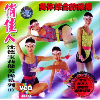 沈德宝莉健美操系列:(五)美体综合韵律操(VCD)
