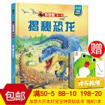 看里面系列第一辑揭秘恐龙(精)儿童书乐乐趣立体书3D翻翻书 3-6岁7-10岁儿童大百科3D恐龙书9