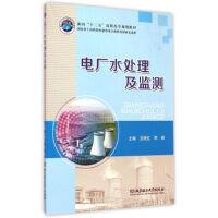 电厂水处理及监测/面向十二五高职高专规划教材 9787564089115