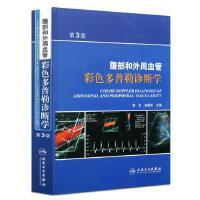 腹部和外周血管彩色多普勒诊断学(第3版)适合于各级超声医务工作者及临床各科医师使用,并可作为医学院校的参考书籍