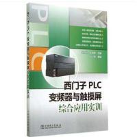 西门子PLC、变频器与触摸屏综合应用实训 西门子S7-200PLC教程书籍 plc功能指令应用 模拟量模块 plc编程