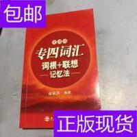 [二手旧书9成新]新东方・专四词汇:词根+联想记忆法(便携版) /