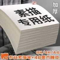 200张美术素描纸4k加厚画纸水粉绘画油画美术生专用a3画画纸8k四开八开的白纸大a4本速写16k水彩纸学生用儿童
