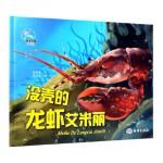 没壳的龙虾艾米丽(精)/海洋乐园情商系列