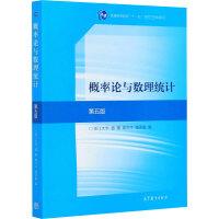 概率论与数理统计 第5版 高等教育出版社