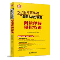 2015考研英语命题人高分策略阅读理解强化特训
