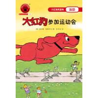 大红狗参加运动会(2017年新版)