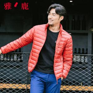 2016秋冬款 雅鹿羽绒服男短款 轻薄户外修身韩版冬装外套YR8107040