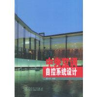 中央空调自控系统设计(精) 霍小平 中国电力出版社