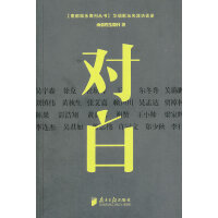 对白:华语影坛名流访谈录(南都娱乐周刊丛书)