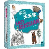 俄语天天学 上海外语教育出版社