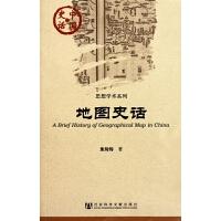 地图史话/思想学术系列/中国史话