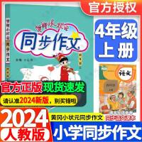 黄冈小状元同步作文四年级上册语文课本黄冈同步作文4四年级上册人教版