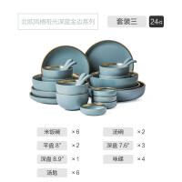 北欧碗碟套装简约碗盘家用网红Ins餐具日式碗筷2/4/6人套盘碗组合