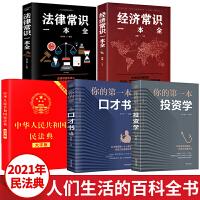 全套5册 民法典2021年版正版法律常识一本全法律类大全书籍中华人民共和国大字版中国明法典民典法婚姻法2020注释*版新