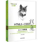 HTML5+CSS3从入门到精通(附1DVD)