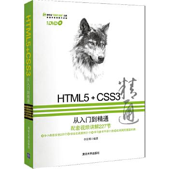 HTML5+CSS3从入门到精通(pdf+txt+epub+azw3+mobi电子书在线阅读下载)