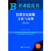 甘肃蓝皮书:甘肃文化发展分析与预测(2016)