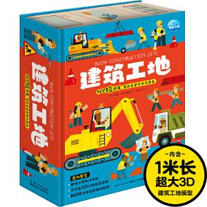 科学玩出来・互动全景立体玩具书:建筑工地