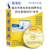 2019年重庆市教育系统专业技术人员招聘考试(综合基础知识+体育)易考宝典软件