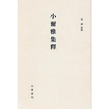 【ZHSJ】小尔雅集释 精