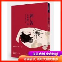 正版港台版 刺青 谷崎润一郎短篇小说精选集 9789570843644 联经