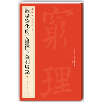 中国碑帖名品·欧阳询化度寺邕禅师舍利塔铭