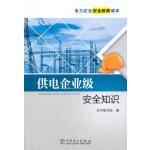 电力企业安全教育读本 供电企业级安全知识