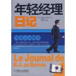 年轻经理日记:简易企业管理 9787111177401 茹弗诺 ,袁粮钢 机械工业出版社