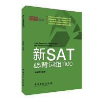 新SAT必背词组1100