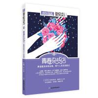 疯狂阅读微悦读26 青春杂货店(新版)小美文,大视界--天星教育