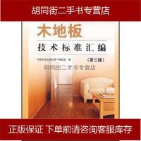 【二手旧书8成新】木地板技术标准汇编 中国标准出版社编辑室 中国标准 9787506644563