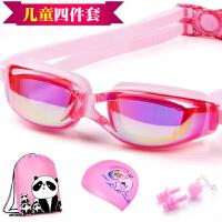 佑游儿童泳镜 男童女童泳镜泳帽套装 宝宝防雾防水游泳装备眼镜
