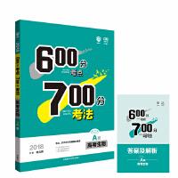 理想树 2018A版 600分考点700分考法 生物 6・7高考自主复习 高考一轮复习用书