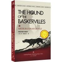 巴斯克维尔的猎犬