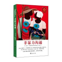 非暴力沟通 华夏出版社马歇尔卢森堡著阮胤华译