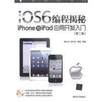 【二手书9成新】iOS6编程揭秘:iPhone与iPad应用开发入门(第2版)杨正洪,郑齐心,曹星9787302316