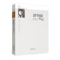 《清华园日记》(季羡林畅销散文小说)