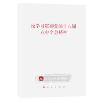 【人民出版社】论学习贯彻党的十八届六中全会精神