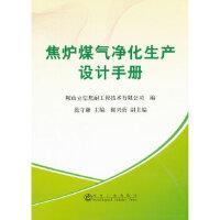 【YJ】焦炉煤气净化生产设计手册范守谦