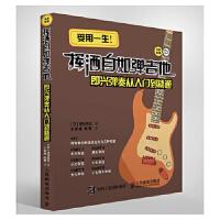 【二手旧书9成新】吉他教程 挥洒自如弹吉他 即兴弹奏从入门到精通 [日]渡边具义 人民邮电出版社 9787115469