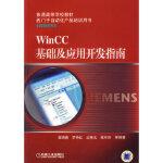 普通高等学校教材西门子自动化产品培训用书:WinCC 基础及应用开发指南