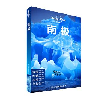 LP南极-孤独星球Lonely Planet旅行指南系列-南极(第二版)