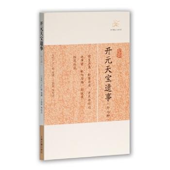 开元天宝遗事(外七种)(历代笔记小说大观) 上海古籍出版